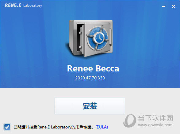 Renee Becca中文破解版 V2020.47.70.339 汉化免费版