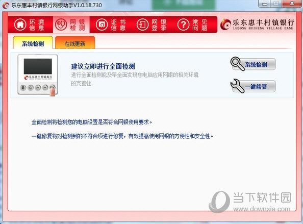 乐东惠丰村镇银行网银助手 V1.0.18.730 官方版