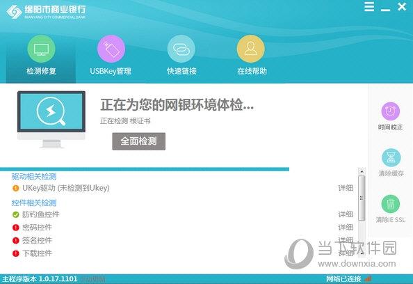 绵阳市商业银行网银助手 V1.0.17.1101 官方最新版