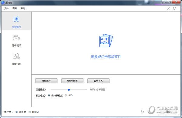压缩宝 V1.0.1.7 免费激活版