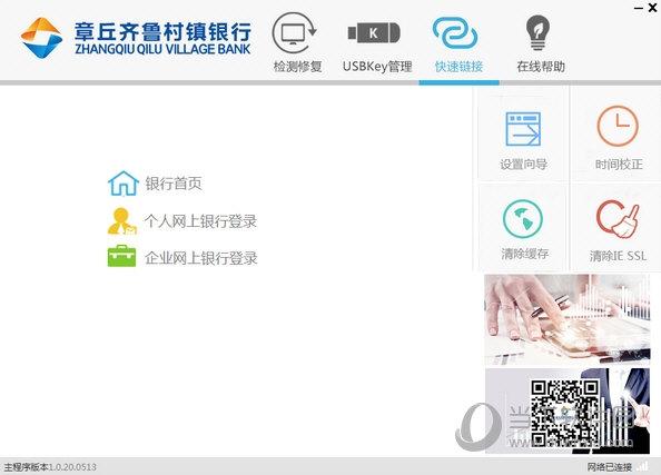章丘齐鲁村镇银行网银助手 V1.0.20.0513 官方最新版