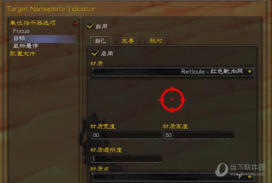 TargetNameplateIndicator(魔兽世界姓名版标记插件) V1.32 怀旧服版