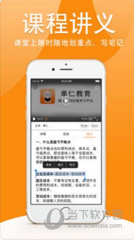 单仁教育iOS版