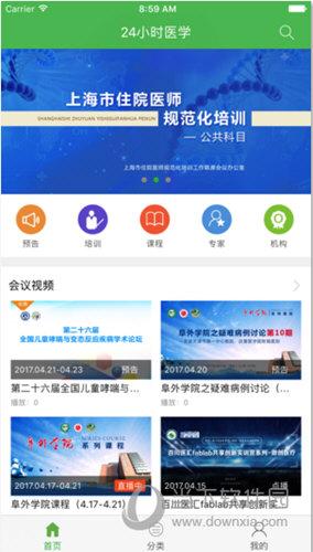 24小时医学iOS版