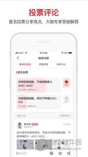 爱病理iOS版