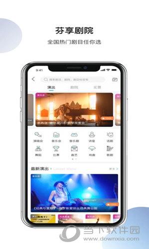 芬享音乐iOS版