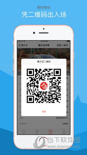 江西国际二手车iOS版