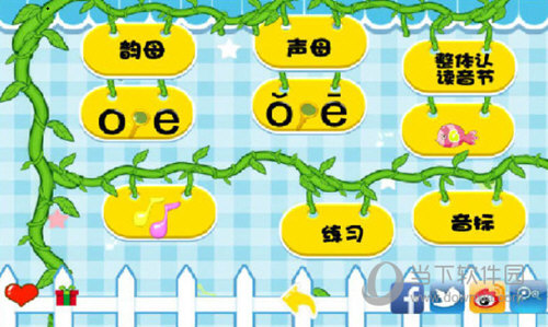 早教学拼音游戏APP