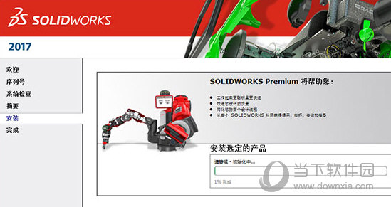 SolidWorks2017sp5破解版下载64位