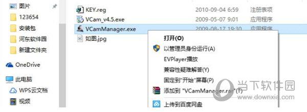 vcam虚拟摄像头注册机