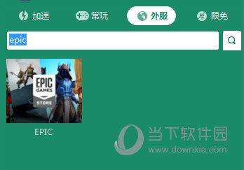 搜索EPIC