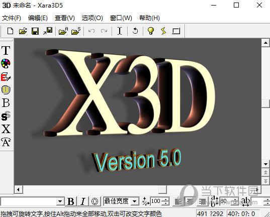 Xara3D5绿色版