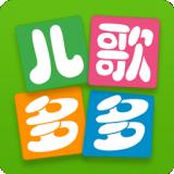 儿歌多多app官方下载_儿歌多多免费下载 v5.1.6.0