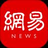 网易新闻app下载_网易新闻