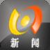 新闻资讯软件下载_新闻资