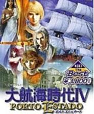 大航海时代4威力加强HD版