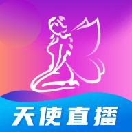 天使直播官网下载_天使直