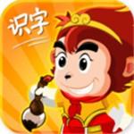 悟空识字手机版下载_悟空